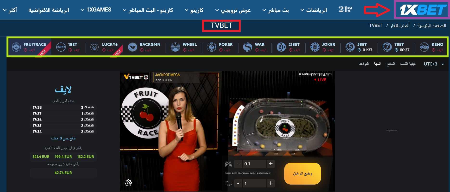 هل حصلت على 1xBet الرمز الترويجي في تونس؟ كيفية استعمال الرمز الترويجي